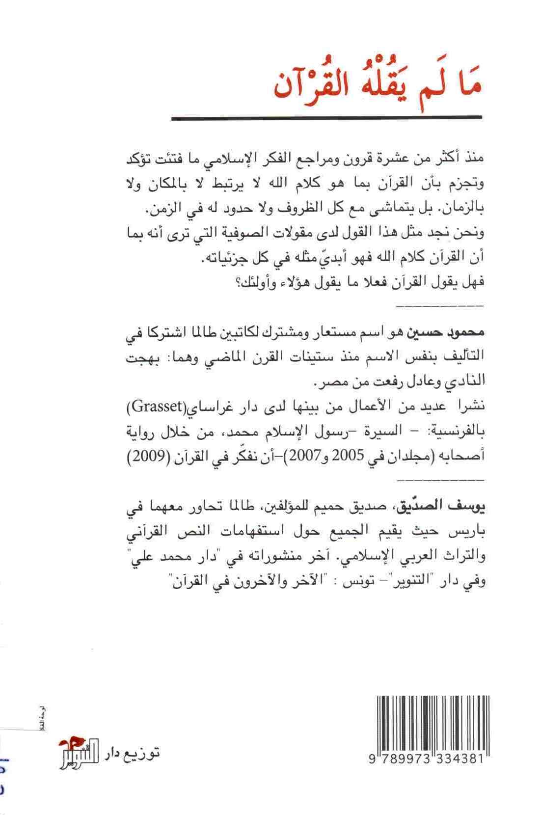 غلاف كتاب ما لم يقله القرآن