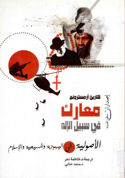 غلاف كتاب معارك في سبيل الإله
