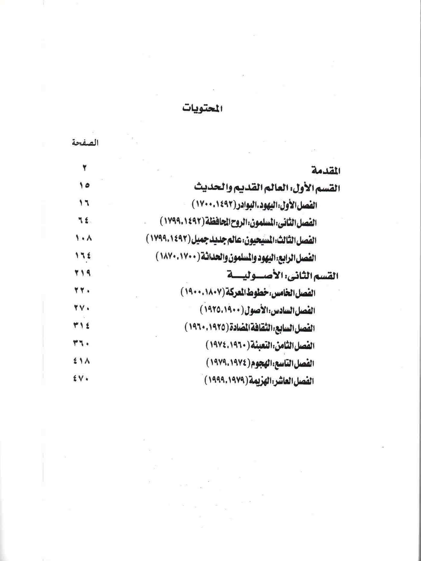 قائمة محتويات كتاب معارك في سبيل الإله