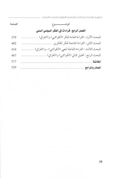 ص 10 غلاف كتاب مفهوم الاستبداد