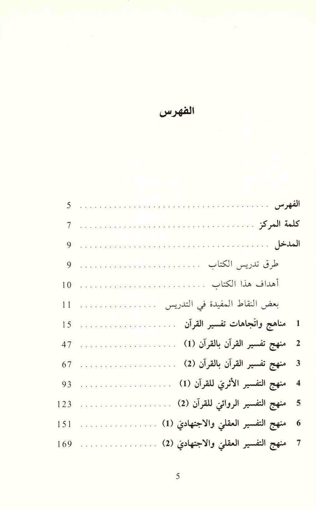 ص 5 محتويات كتاب مناهج التفسير واتجاهاته