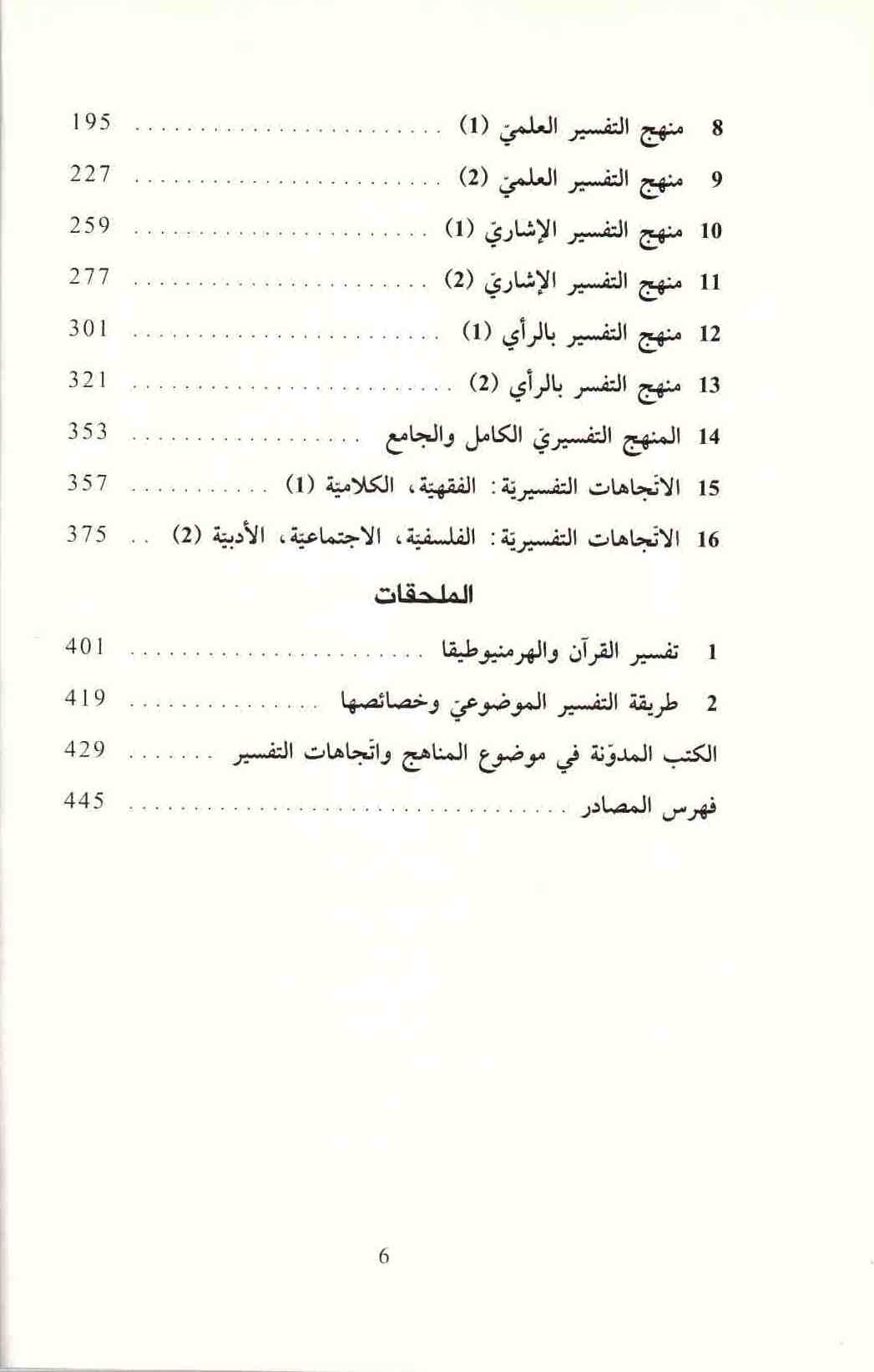 ص 6محتويات كتاب مناهج التفسير واتجاهاته