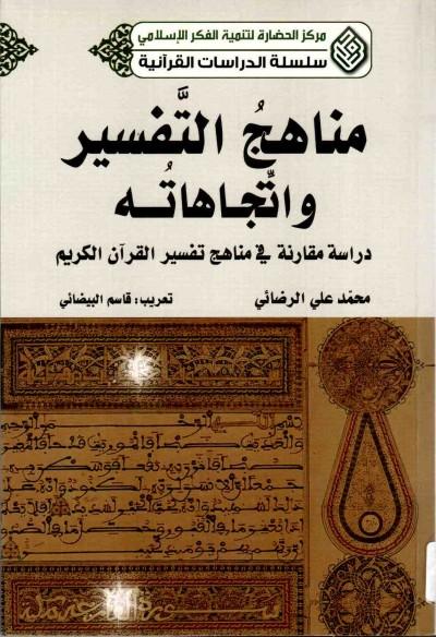 غلاف كتاب مناهج التفسير واتجاهاته
