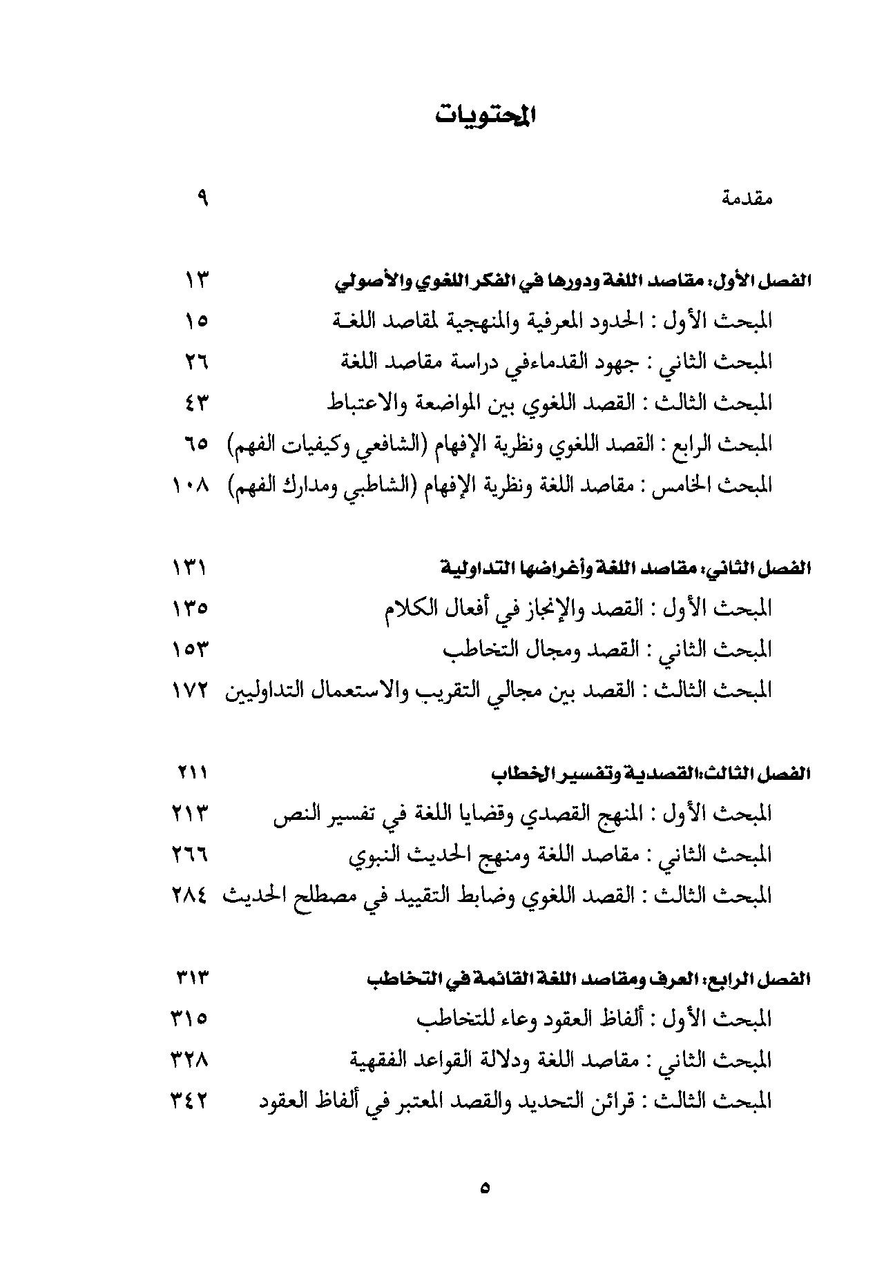 ص 5 محتويات كتاب مقاصد اللغة