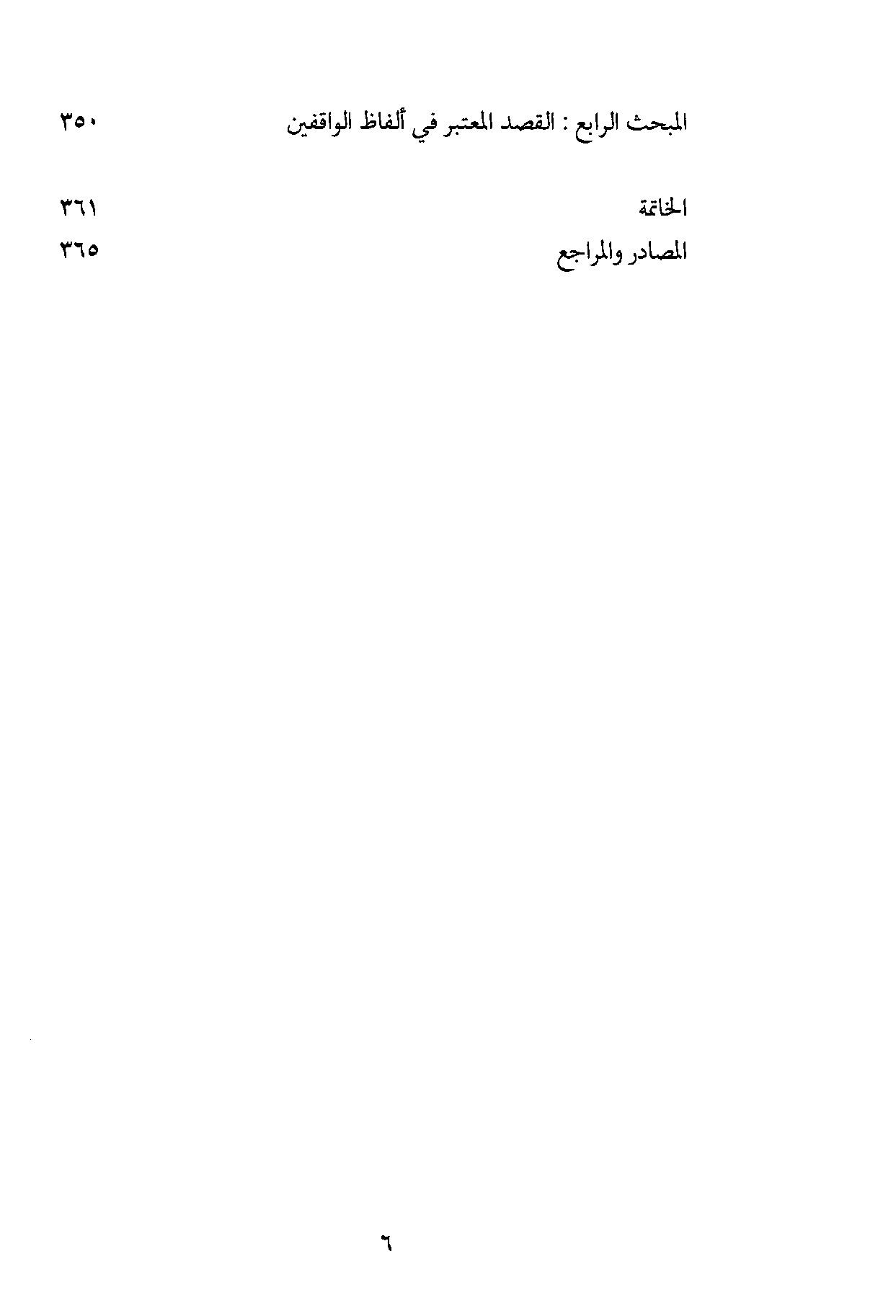ص 6 محتويات كتاب مقاصد اللغة