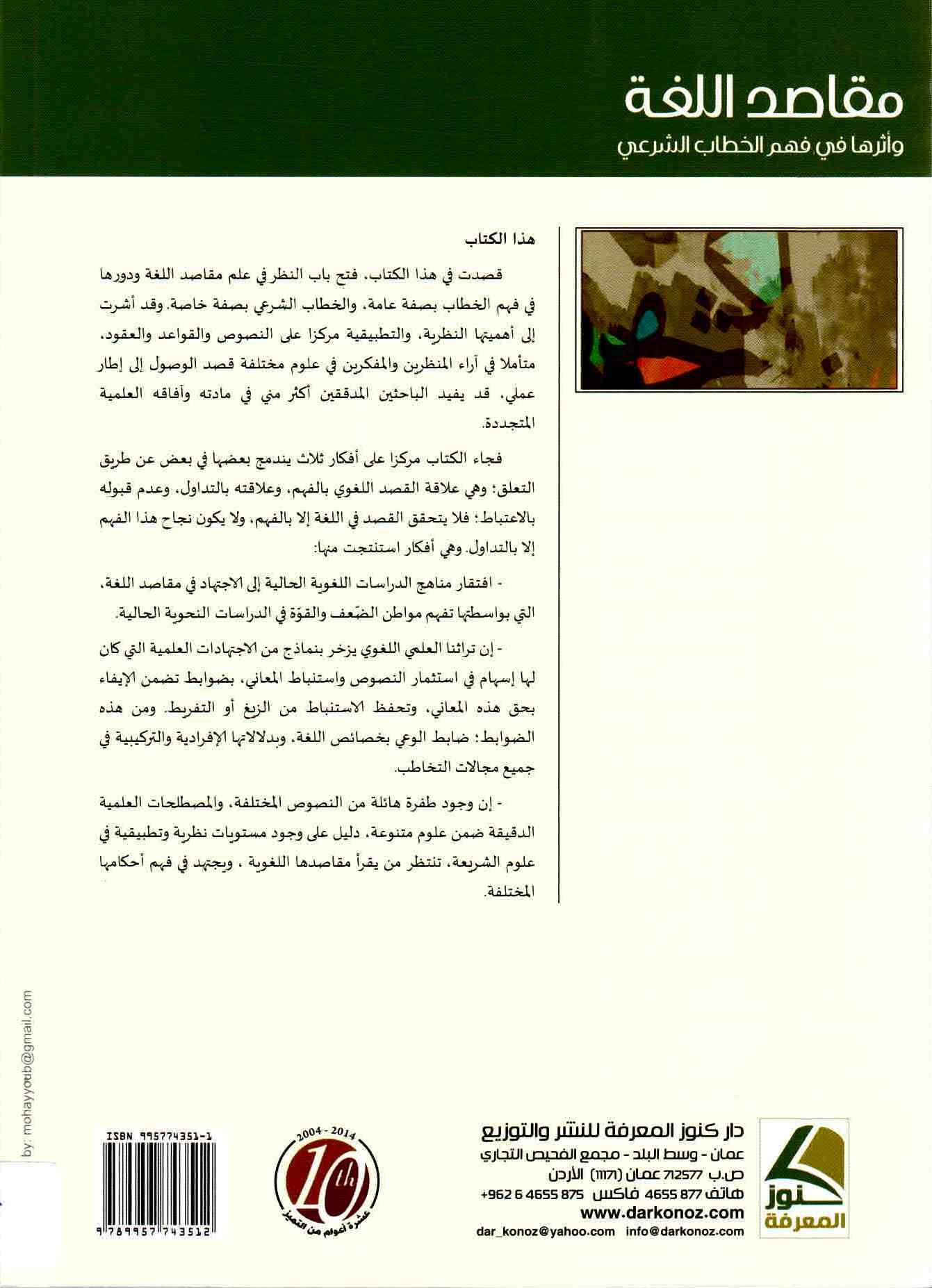 غلاف كتاب مقاصد اللغة