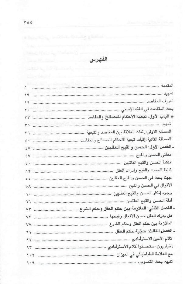 ص 255 محتويات كتاب مقاصد الشرع بين الإفراط والتفريط