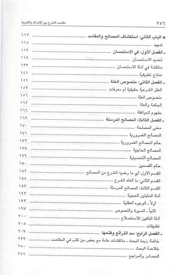 ص 556 محتويات كتاب مقاصد الشرع بين الإفراط والتفريط