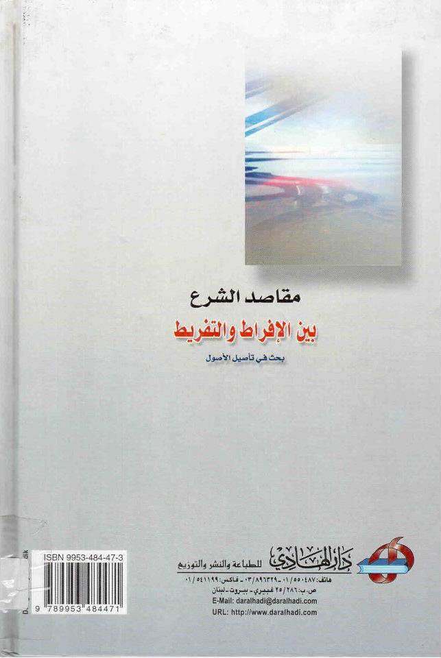 غلاف كتاب مقاصد الشرع بين الإفراط والتفريط