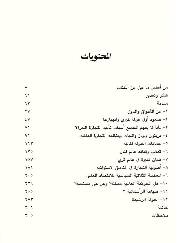 قائمة محتويات كتاب معضلة العولمة
