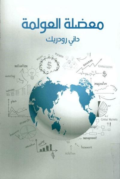 غلاف كتاب معضلة العولمة