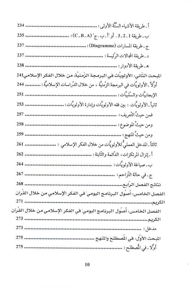 ص10 محتويات كتاب أصول البرمجة الزمنية في الفكر الإسلامي
