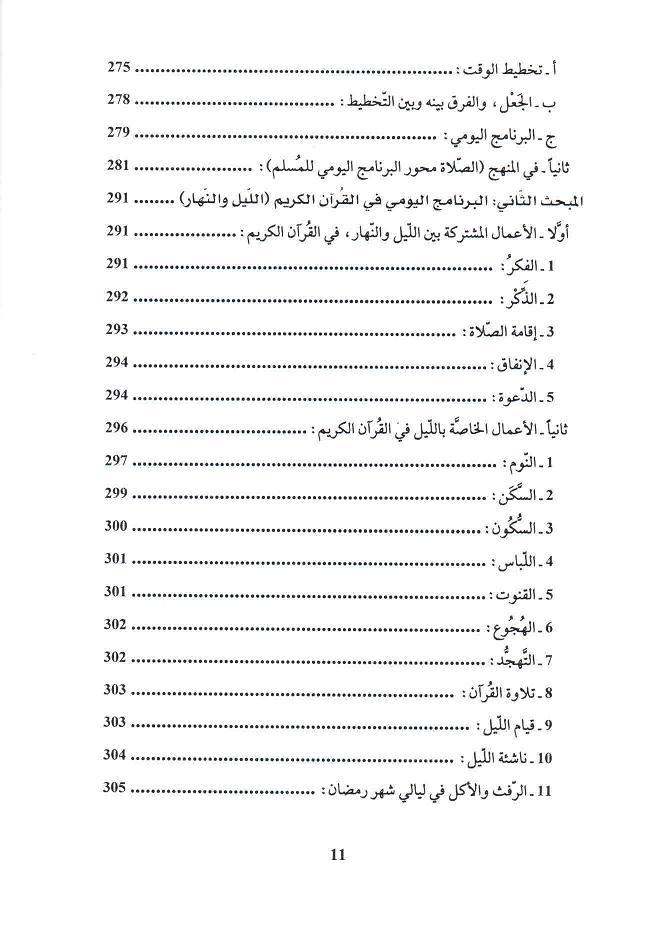 ص11 محتويات كتاب أصول البرمجة الزمنية في الفكر الإسلامي