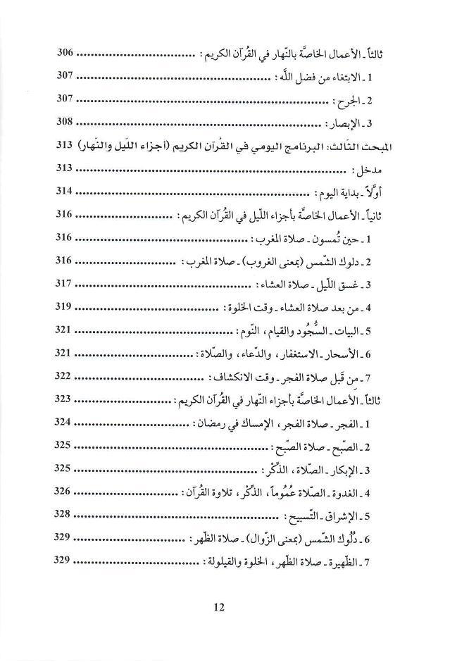 ص12 محتويات كتاب أصول البرمجة الزمنية في الفكر الإسلامي