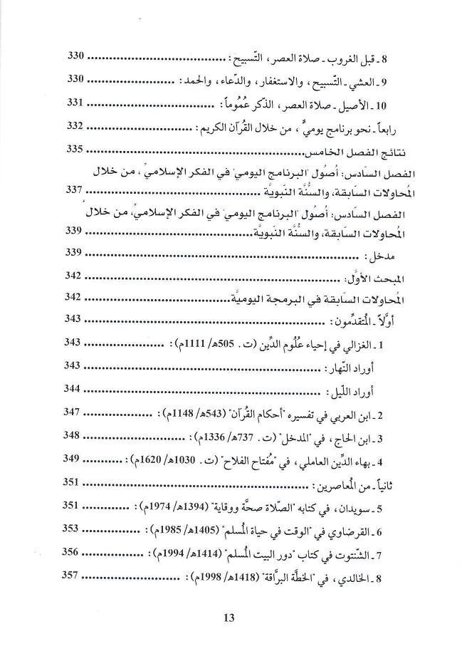 ص13 محتويات كتاب أصول البرمجة الزمنية في الفكر الإسلامي