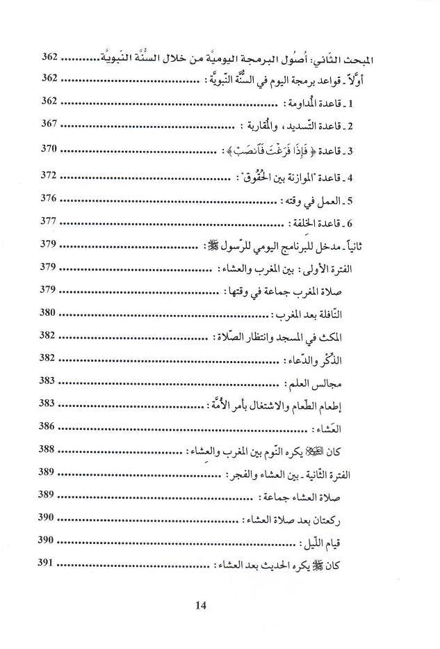 ص14 محتويات كتاب أصول البرمجة الزمنية في الفكر الإسلامي