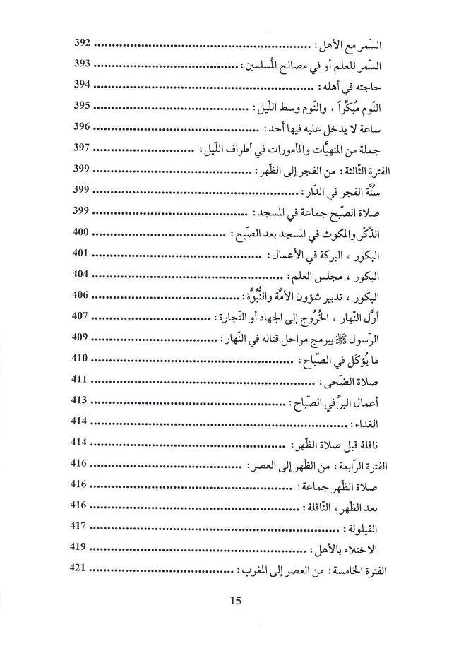 ص15 محتويات كتاب أصول البرمجة الزمنية في الفكر الإسلامي