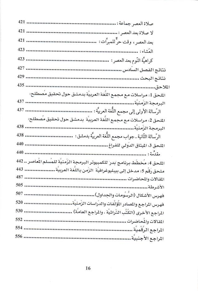 ص16 محتويات كتاب أصول البرمجة الزمنية في الفكر الإسلامي
