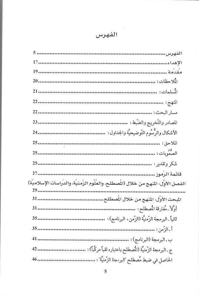 ص 5 محتويات كتاب أصول البرمجة الزمنية في الفكر الإسلامي