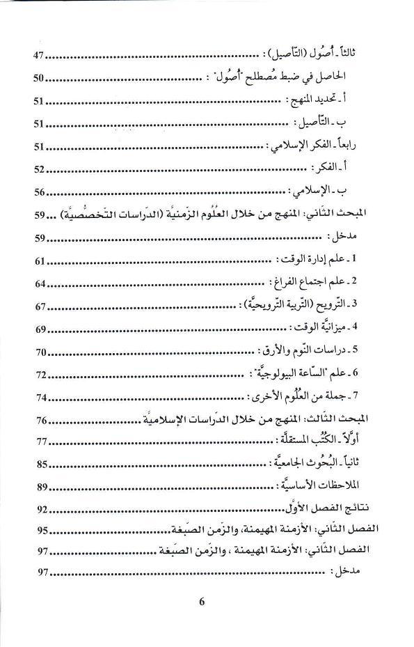 ص 6 محتويات كتاب أصول البرمجة الزمنية في الفكر الإسلامي
