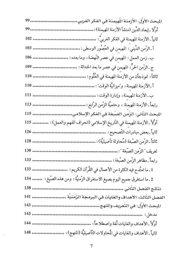 ص 7 محتويات كتاب أصول البرمجة الزمنية في الفكر الإسلامي