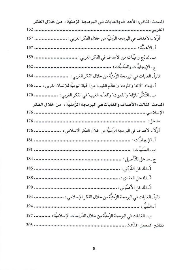 ص8 محتويات كتاب أصول البرمجة الزمنية في الفكر الإسلامي