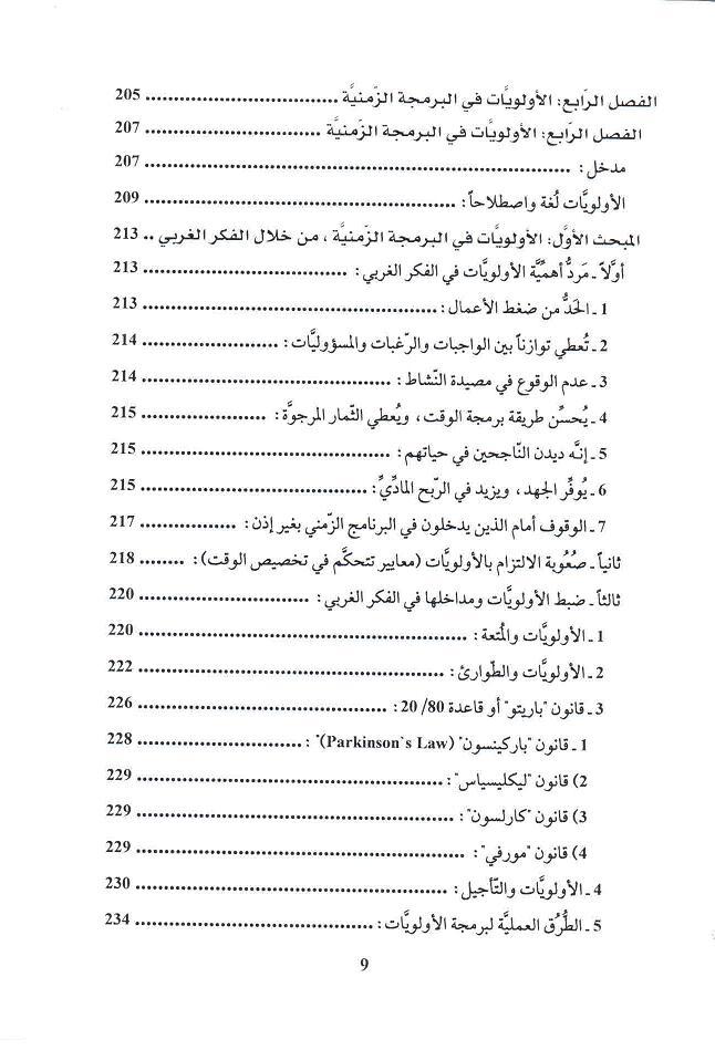 ص9 محتويات كتاب أصول البرمجة الزمنية في الفكر الإسلامي