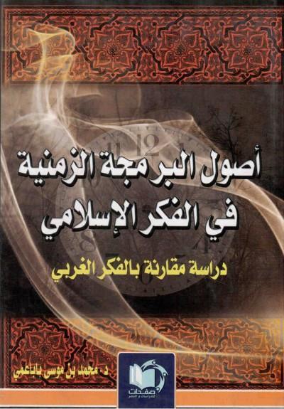 غلاف كتاب أصول البرمجة الزمنية في الفكر الإسلامي