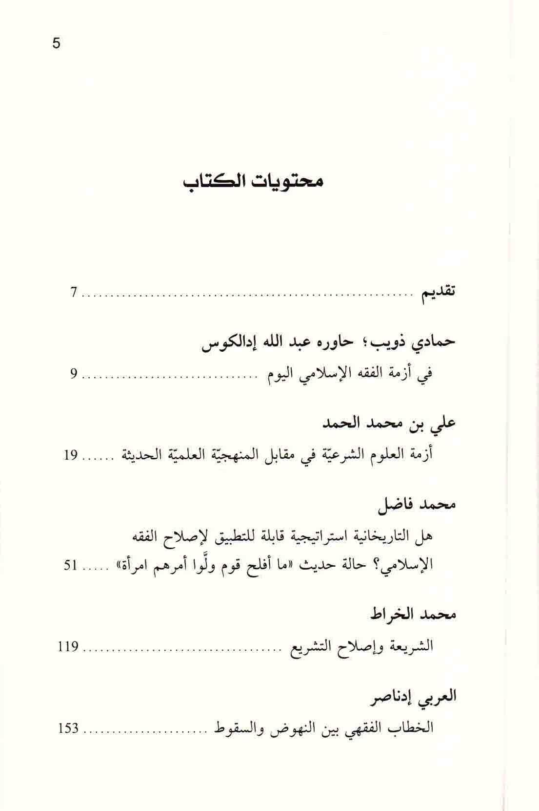 ص 5 محتويات كتاب قضايا منهجية في الفقه والتشريع الإسلامي