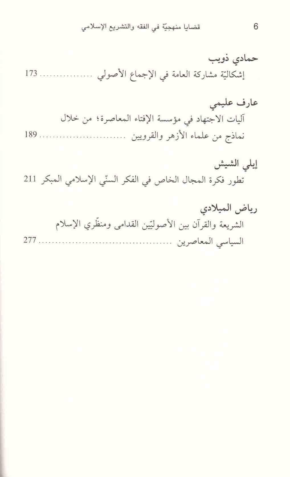 ص 6 محتويات كتاب قضايا منهجية في الفقه والتشريع الإسلامي