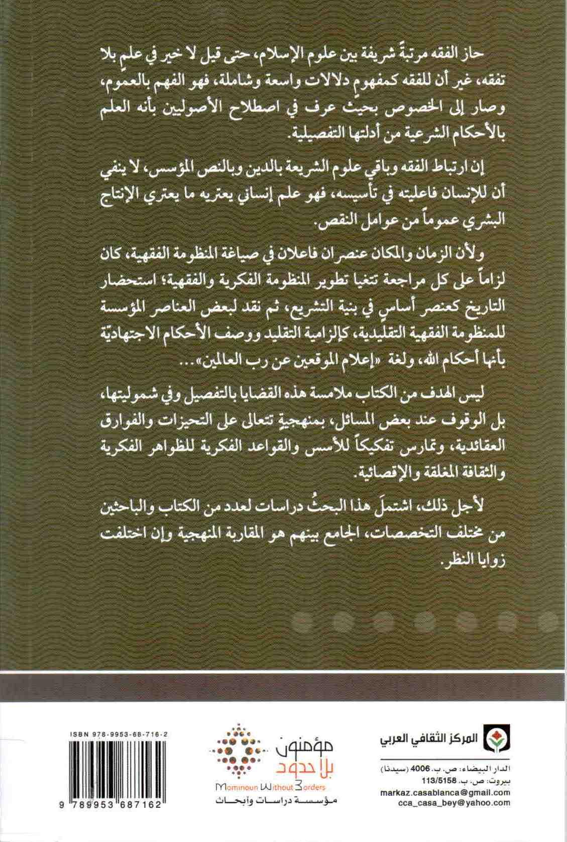 غلاف كتاب قضايا منهجية في الفقه والتشريع الإسلامي