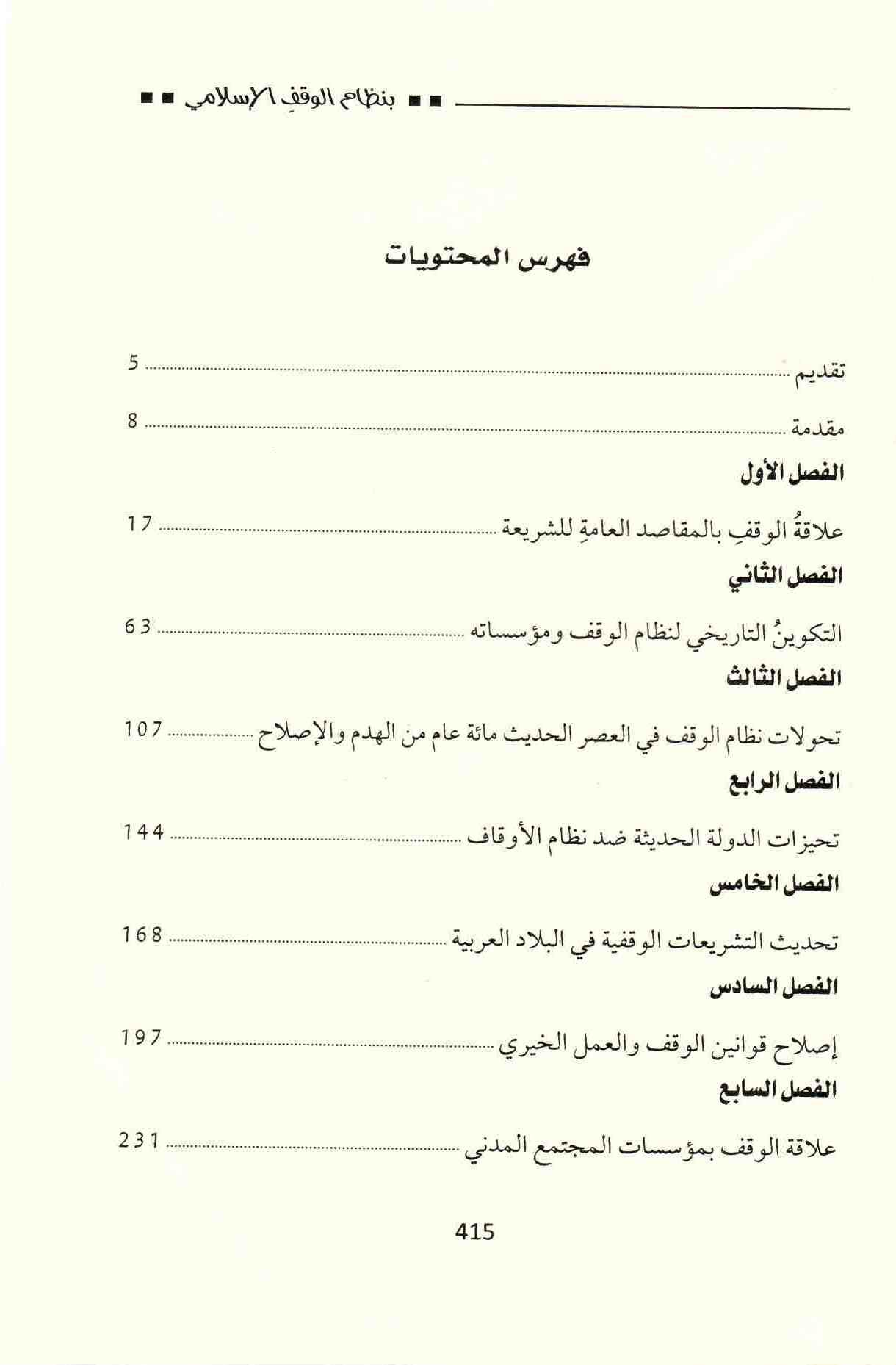 ص 415 محتويات كتاب تجديد الوعي الإسلامي