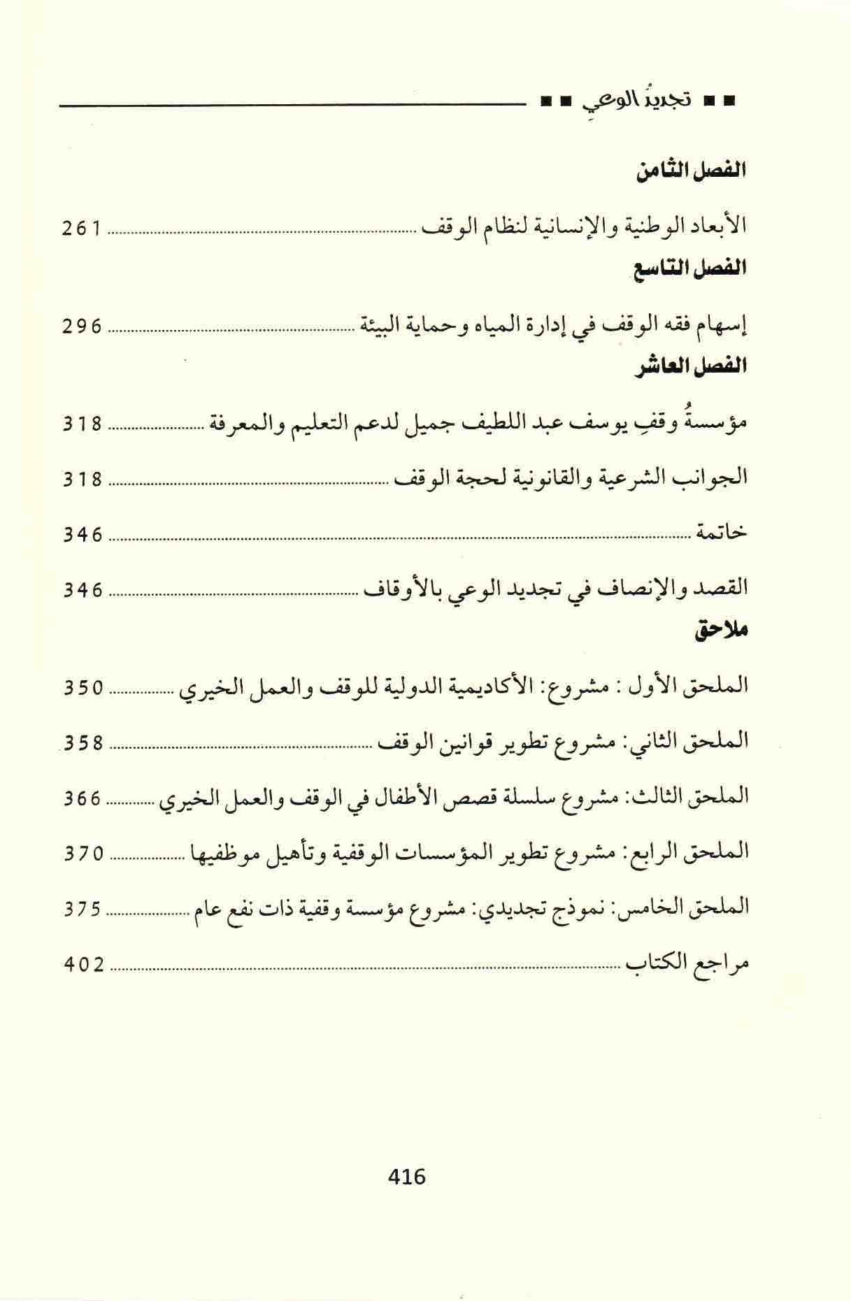 ص 416 محتويات كتاب تجديد الوعي الإسلامي
