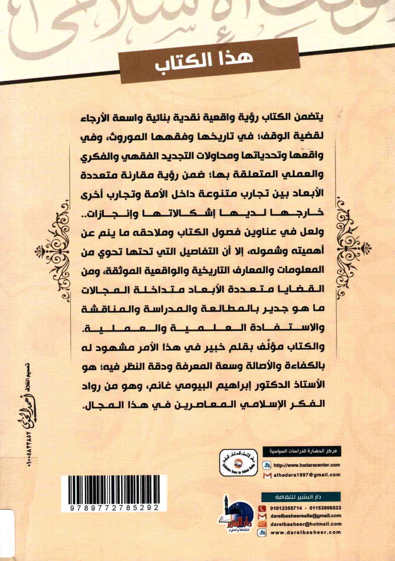 غلاف كتاب تجديد الوعي بنظام الوقف الإسلامي