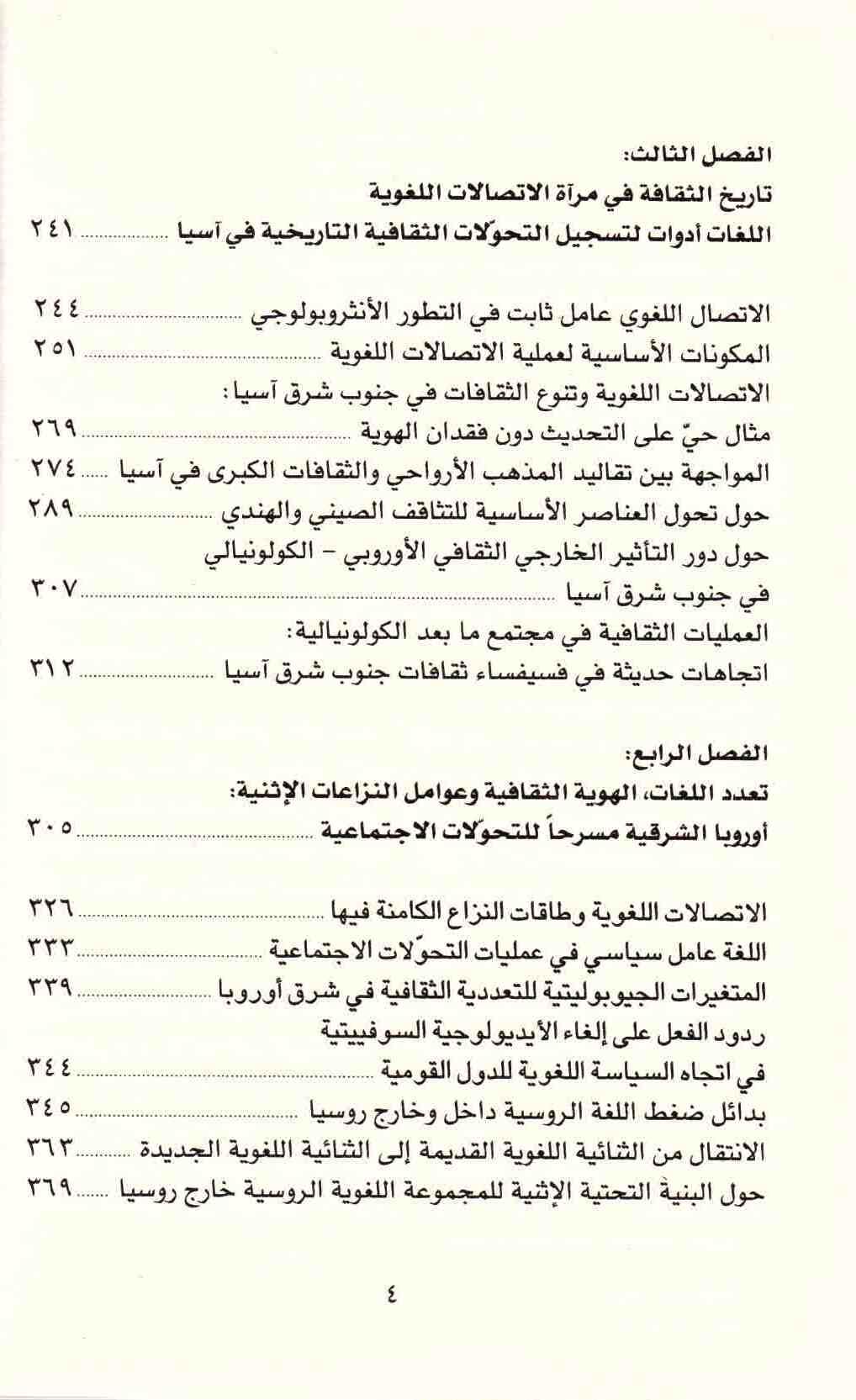 ص4محتويات كتاب عالم بابلي : تاريخ اللغات ومستقبلها