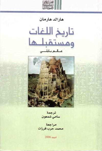 غلاف كتاب عالم بابلي : تاريخ اللغات ومستقبلها
