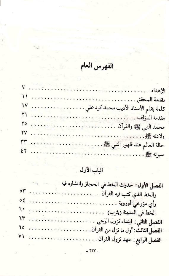 ص 233 محتويات كتاب تاريخ القرآن