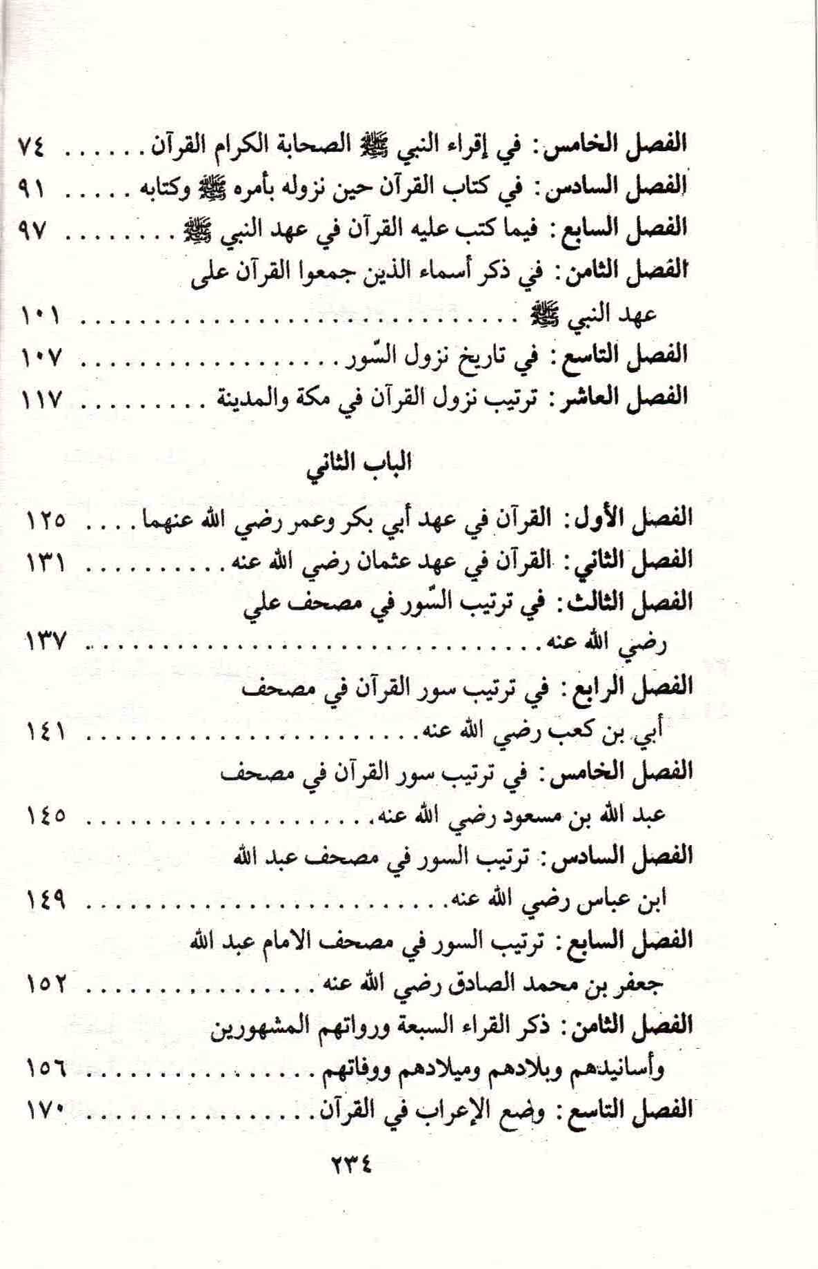 ص 234 محتويات كتاب تاريخ القرآن