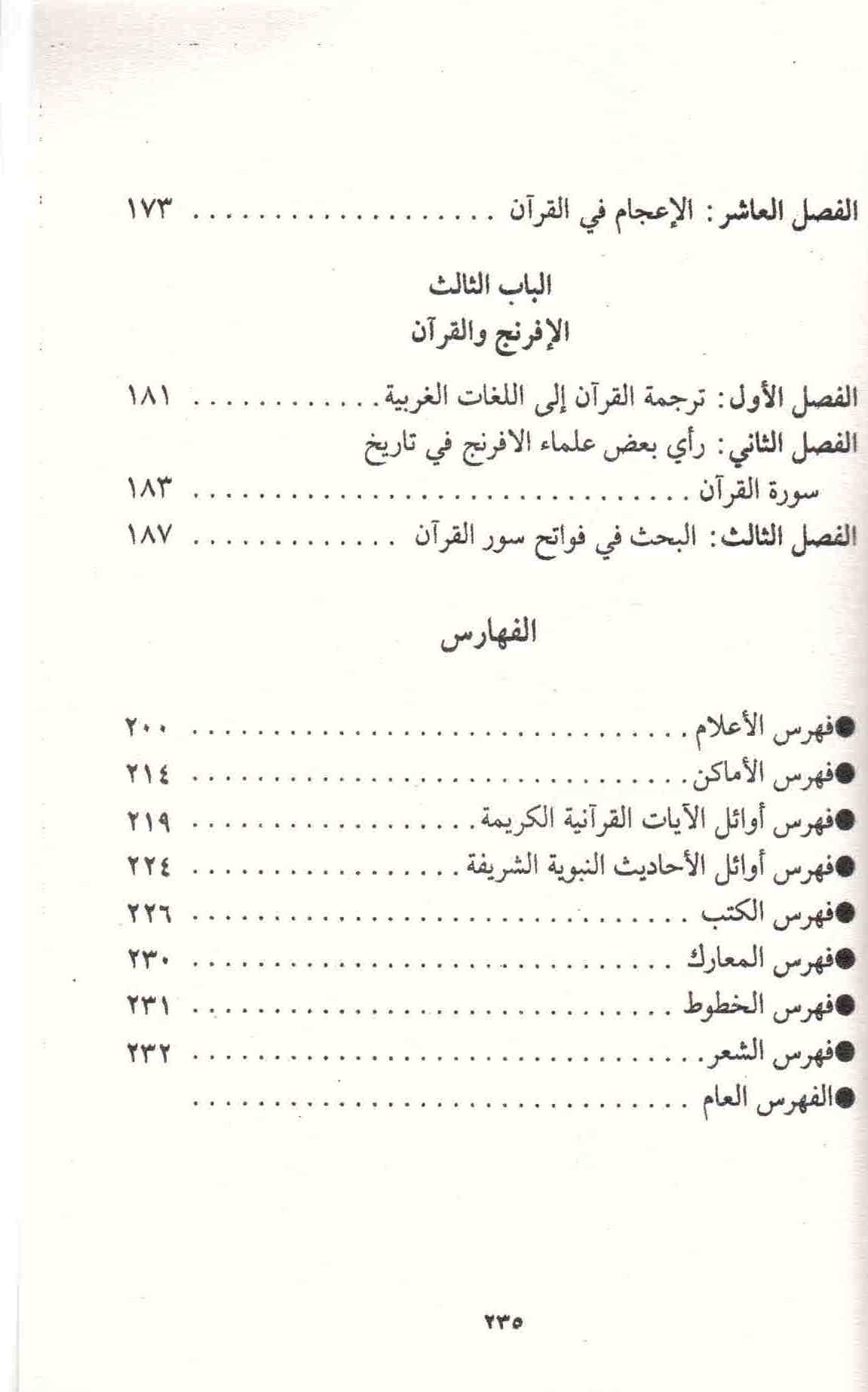 ص 235 محتويات كتاب تاريخ القرآن
