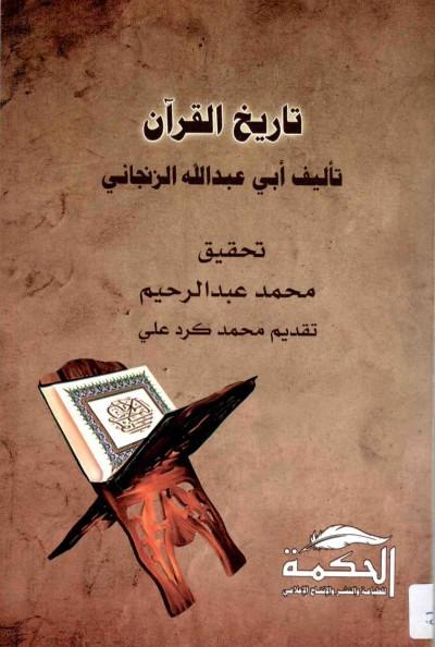 غلاف كتاب تاريخ القرآن