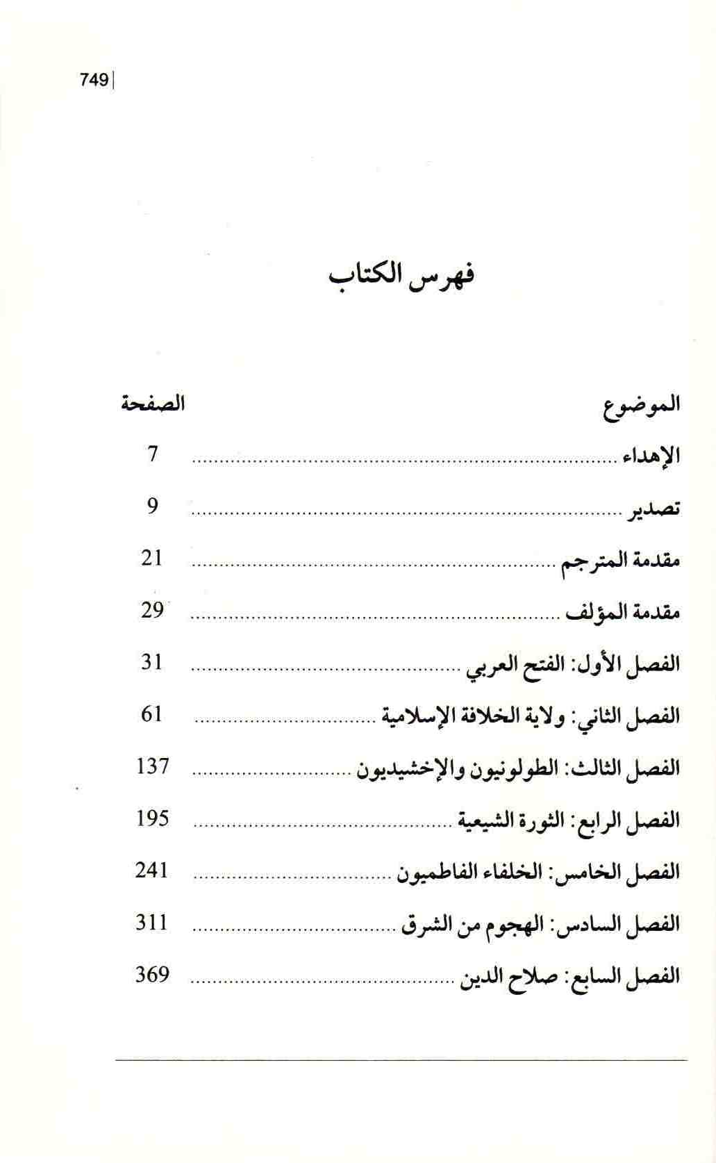 ص749 محتويات كتاب تاريخ مصر في العصور الوسطى