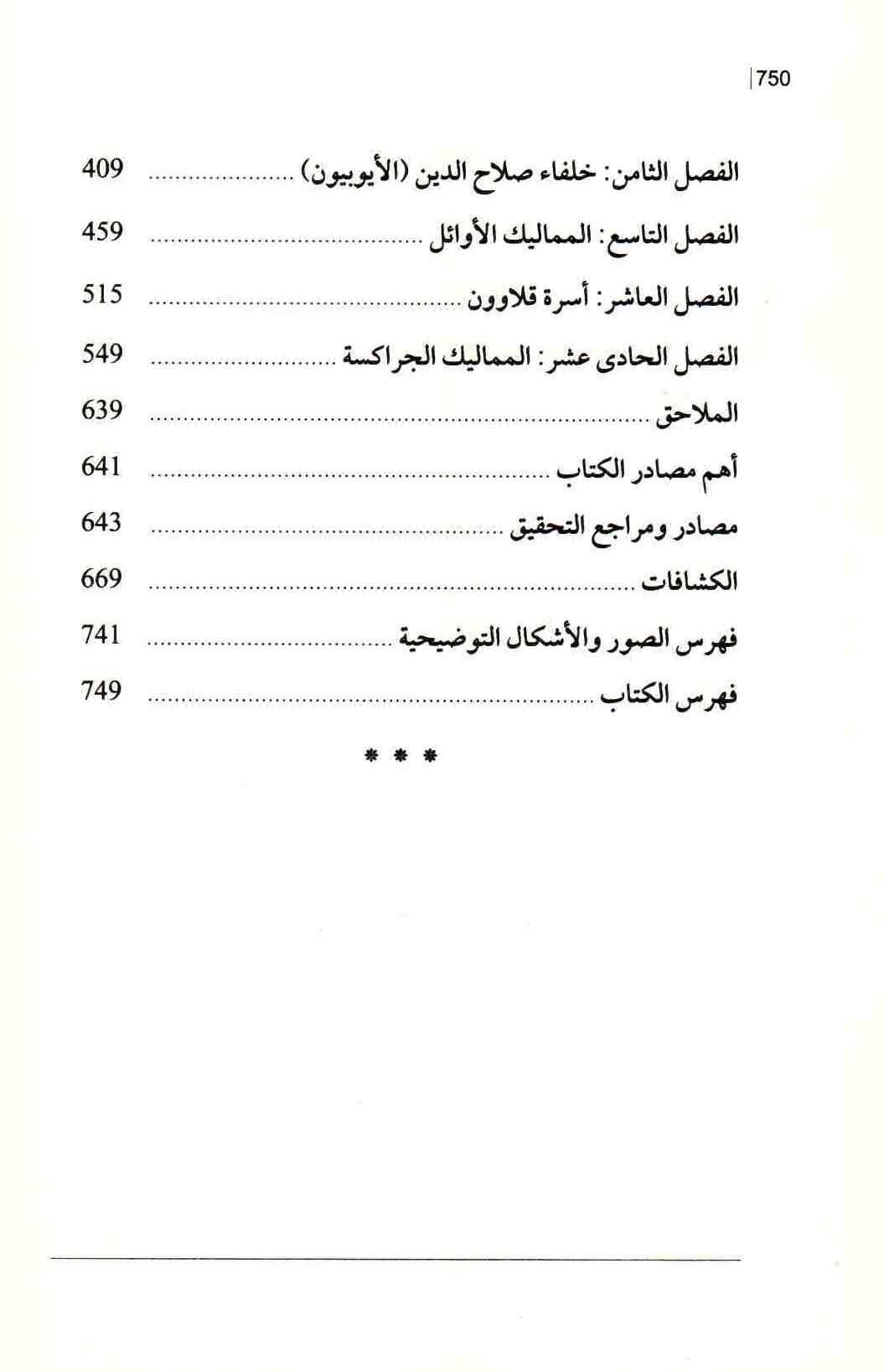ص750 محتويات كتاب تاريخ مصر في العصور الوسطى
