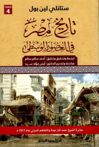 غلاف كتاب تاريخ مصر في العصور الوسطى