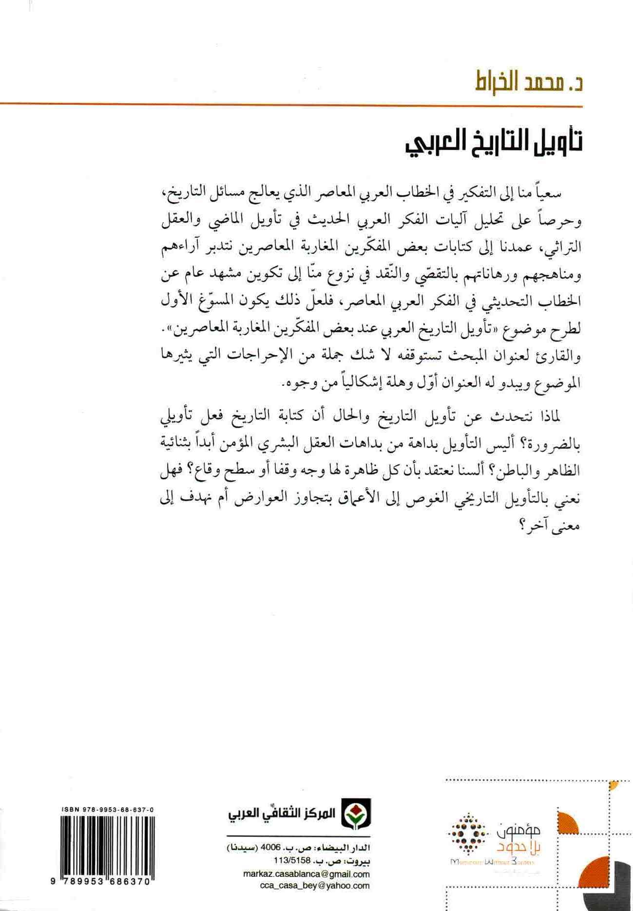 غلاف كتاب تأويل التاريخ العربي