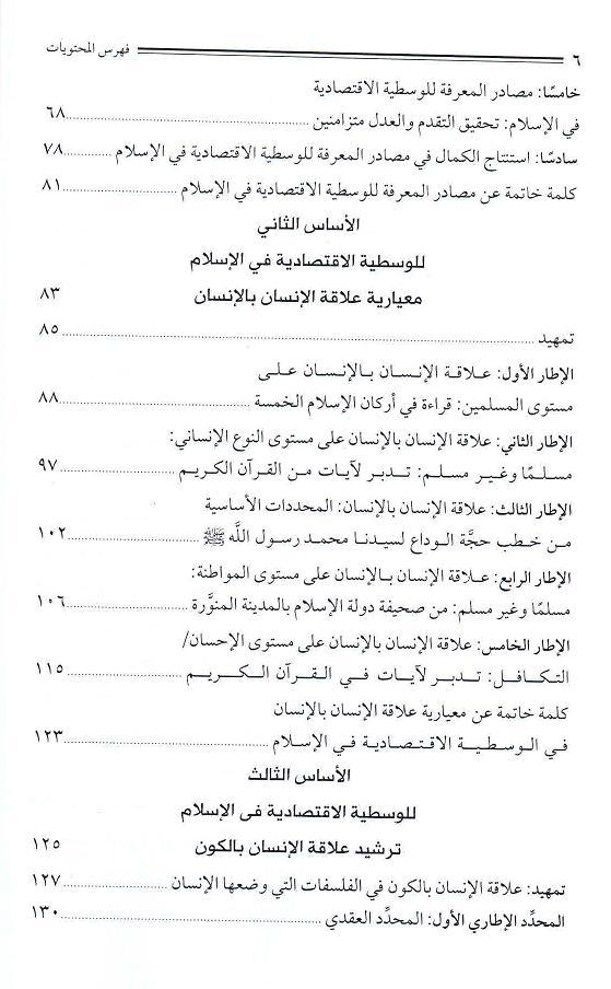 ص 6 محتويات كتاب الوسطية الاقتصادية
