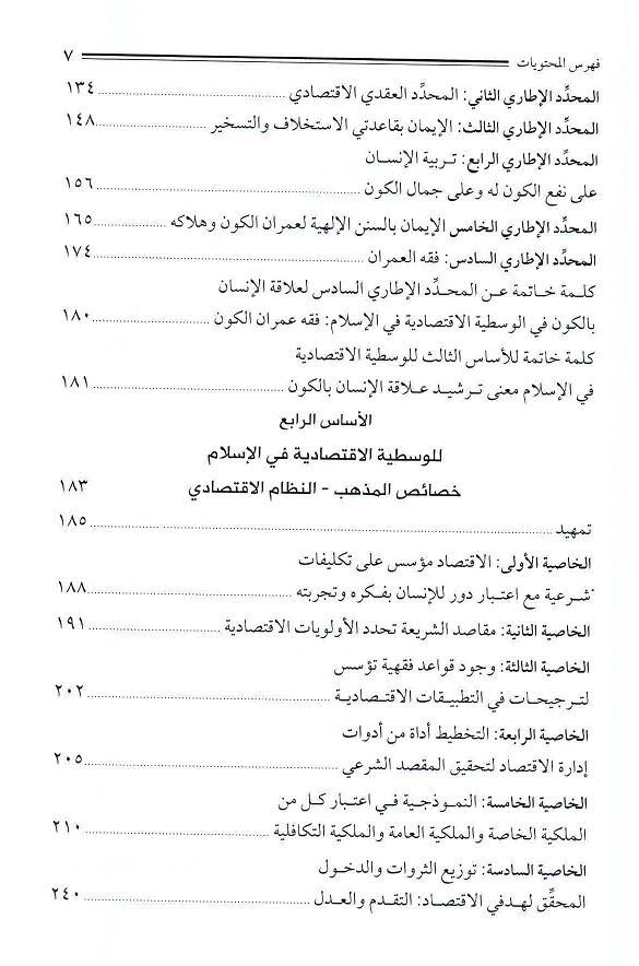 ص 7 محتويات كتاب الوسطية الاقتصادية