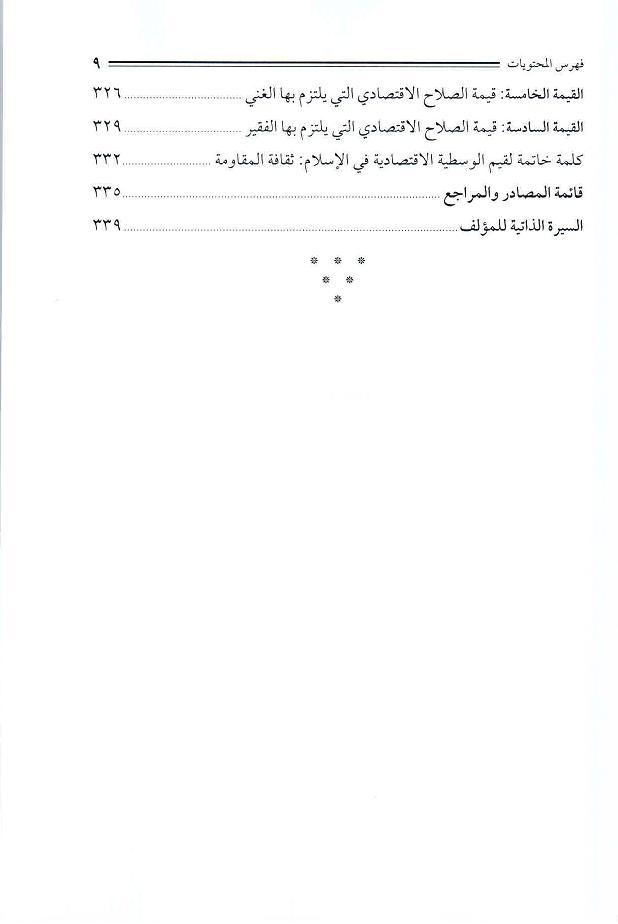 ص9 محتويات كتاب الوسطية الاقتصادية