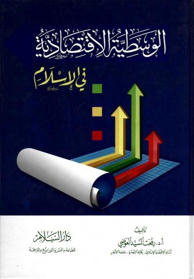 غلاف كتاب الوسيطة الاقتصادية في الإسلام