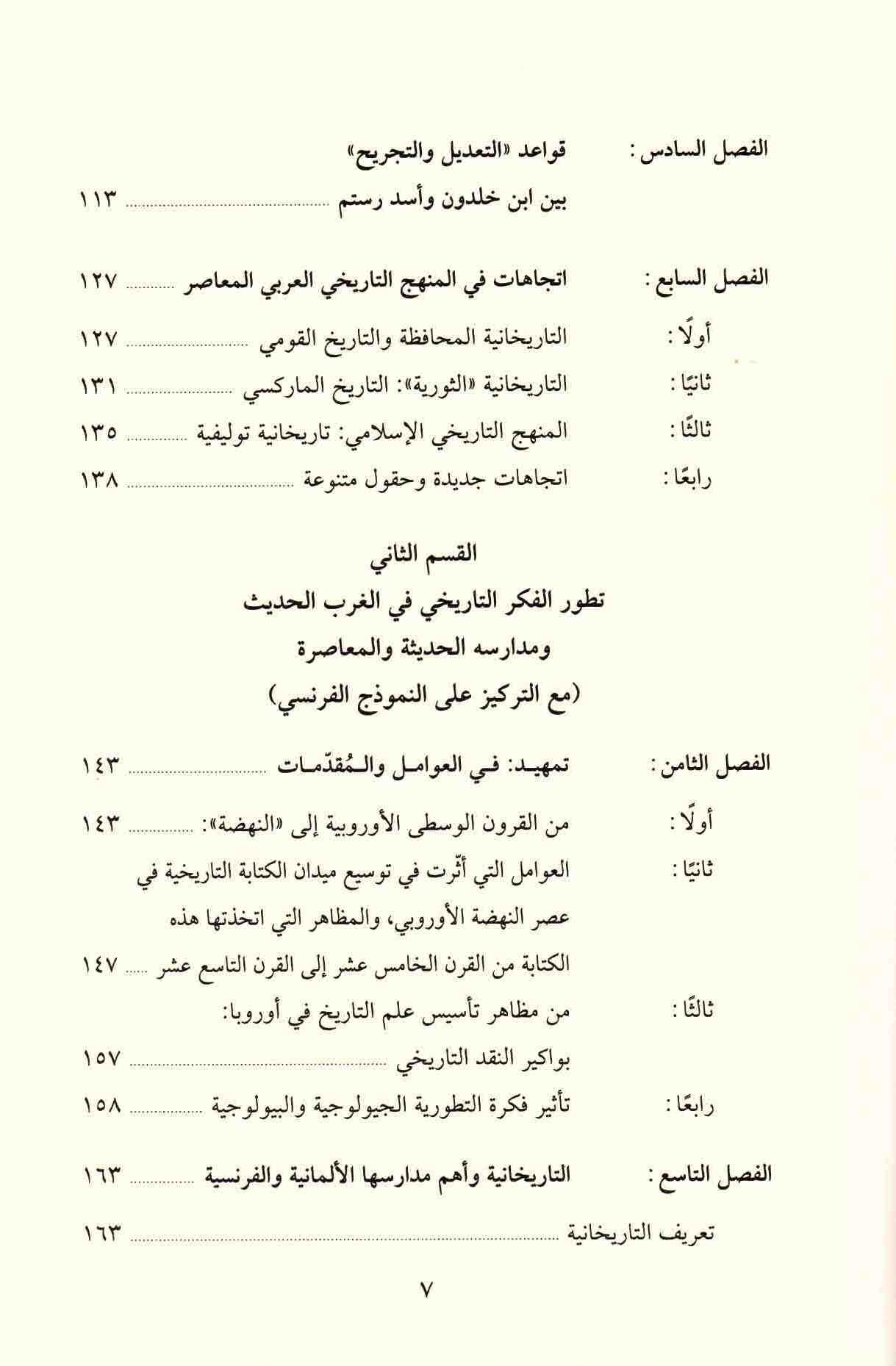 ص 7 محتويات كتاب تاريخ التأريخ