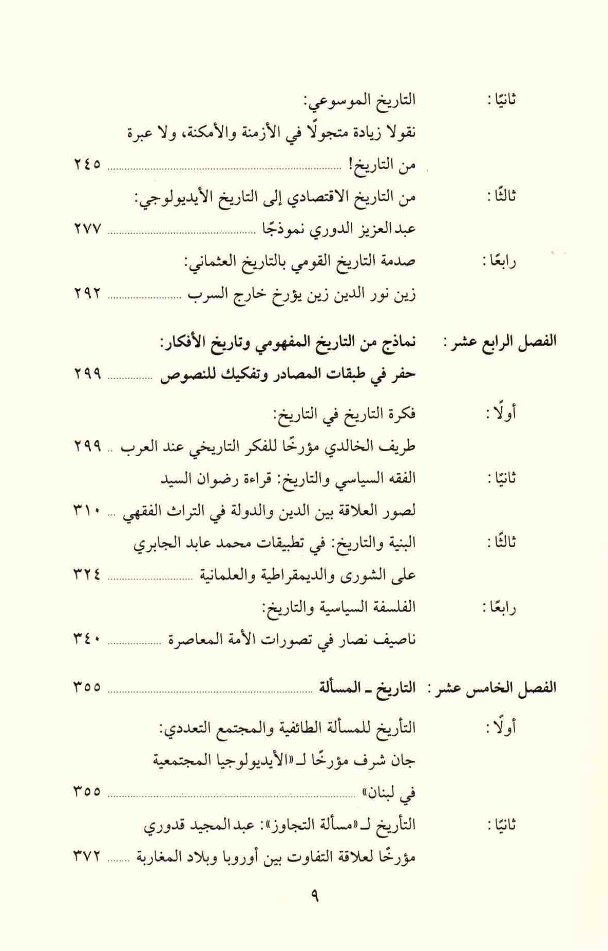 ص 9 محتويات كتاب تاريخ التأريخ